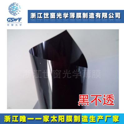 厂家生产:黑不透、零透光黑膜、隔断膜、全黑膜、防隐私膜