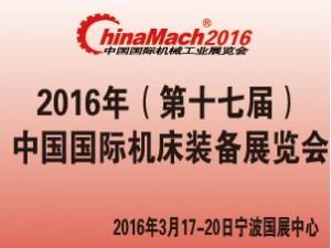 2016年(第十七届)中国国际机床装备展览会