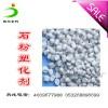供应石粉塑料塑化剂设备 专利技术合作 赚钱好项目