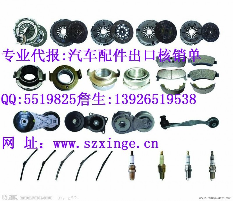 深圳汽车配件报关首选13926519538詹生