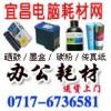 宜昌东山开发区打印机维修,开发区打印机加粉,复印机硒鼓碳粉盒