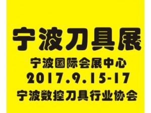 2017.9.15-17日宁波刀具展