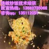 西安铁板炒饭加盟热线 专业培训铁板炒饭技术哪家强?