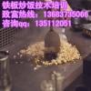 淮南铁板炒饭技术培训 安徽铁板炒饭做法