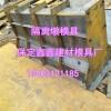 水泥隔离墩钢模具特征  水泥隔离墩钢模具寿命