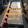 阶梯式护坡模具管理  阶梯式护坡模具研发