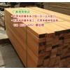 中端巴劳木木、高端巴劳木木、最便宜的巴劳木木板材实惠的巴劳木