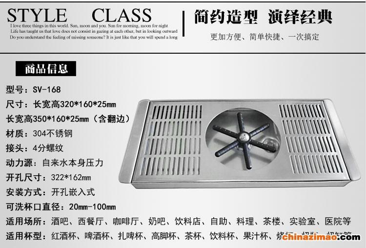 洗杯器SV-168_02