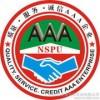 新疆企业办理AAA荣誉证书的好处