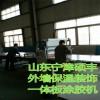 外墙保温板设备山东硕丰公司墙板机价格优惠