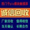 【许昌市】[北京]高价回收西门子plc信誉保证