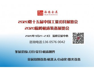 2020第十五届中国工量刃具展览会