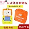 CPR训练专用模拟除颤仪模型AED自动体外除颤仪心肺复苏模拟