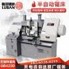 GB4230卧式小锯床 质量性能都不错 鲁班锯业打造的