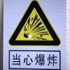 厂家直供定制各类交通指示牌危险提示牌警示牌等